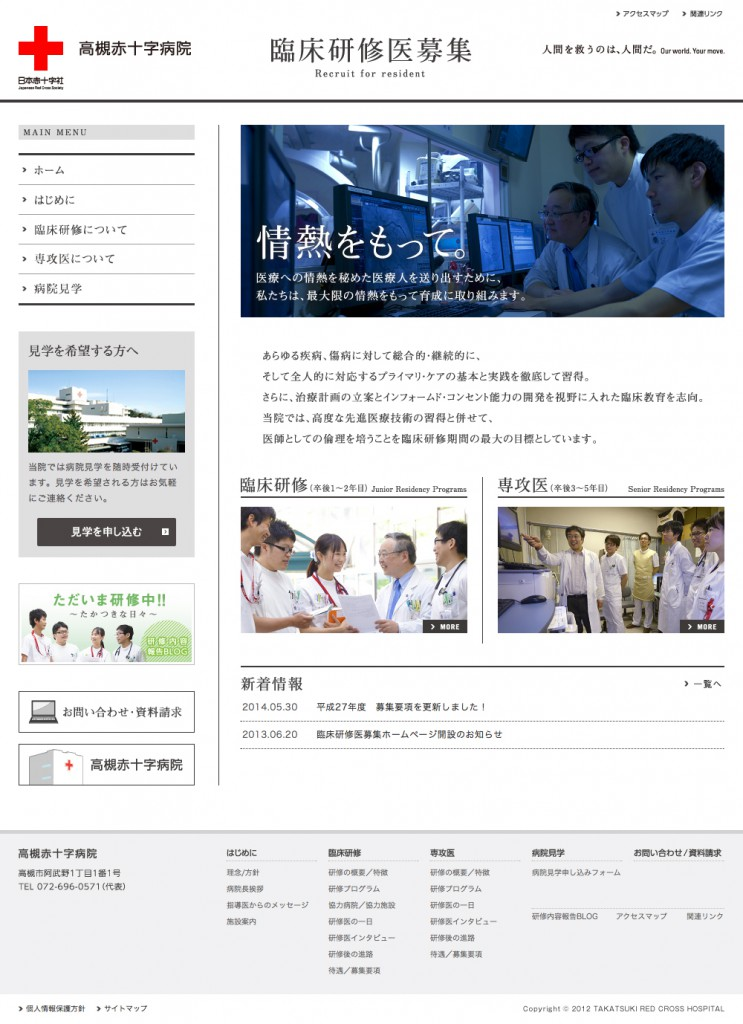 takatsuki_resident_top